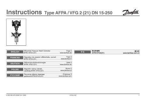 AFPA&VFG安装说明